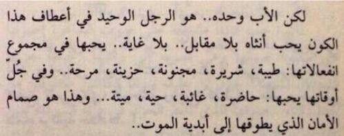 صورة خاطره قصيره عن الاب , اقوال شعر عن الاب 484 1
