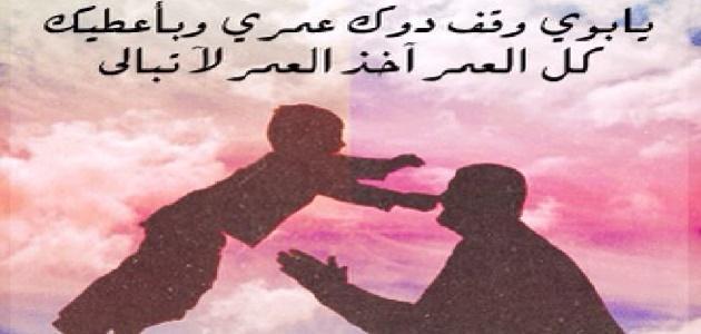صورة خاطره قصيره عن الاب , اقوال شعر عن الاب 484 2