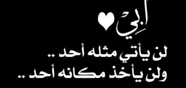 صورة خاطره قصيره عن الاب , اقوال شعر عن الاب 484 3