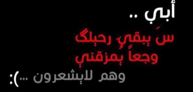 صورة خاطره قصيره عن الاب , اقوال شعر عن الاب 484 4