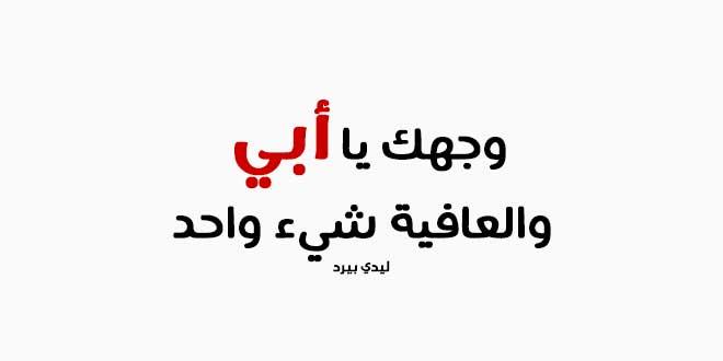 صورة خاطره قصيره عن الاب , اقوال شعر عن الاب 484 6