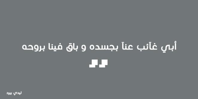 صورة خاطره قصيره عن الاب , اقوال شعر عن الاب 484 7