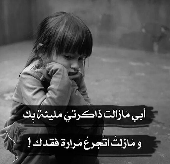 صورة خاطره قصيره عن الاب , اقوال شعر عن الاب 484 8