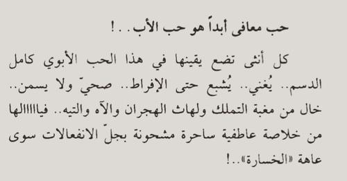 صورة خاطره قصيره عن الاب , اقوال شعر عن الاب 484