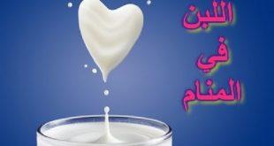 صور حلم شرب الحليب , شرب الحليب و تفسير الحلم به