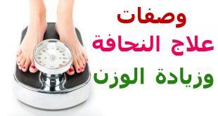 دواء لفتح الشهية وزيادة الوزن , طرق طبيعية لفتح الشهية وعلاج النحافة