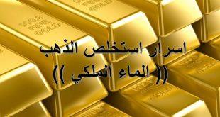 صور استخلاص الذهب من الماء الملكي , خطوات علمية لاستخلاص الذهب
