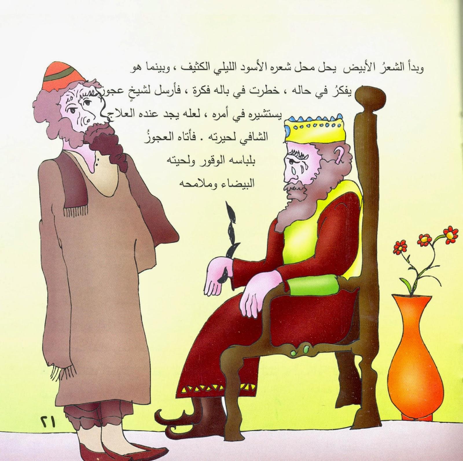 صورة حكايات شعبية جزائرية قديمة وقصيرة , القصة الشعبية الجزائرية مابين الاسطورة والحقيقة