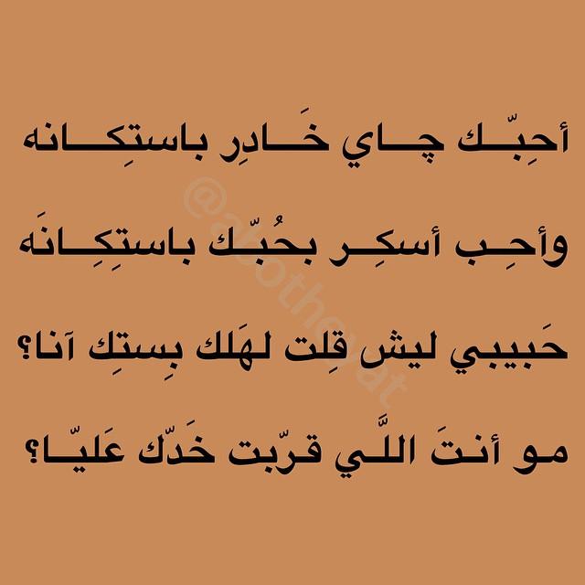 شعر حب عراقي ابو ذيه Shaer Blog