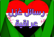 بالصور رسائل حب عراقية ابوذيات , مسجات غرام وغزل عراقية