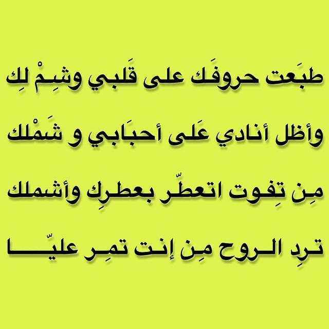 رسائل حب عراقية ابوذيات مسجات غرام وغزل عراقية اغراء القلوب