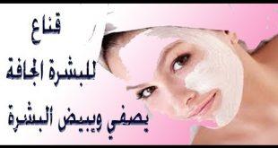 صور علاج الوجه الجاف , مشاكل البشرة الجافة وطرق علاجها