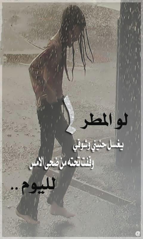 كلمات حب تحت المطر , صور معبرة عن الحب تحت رخات المطر  اغراء القلوب