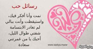 رسائل حب وغرام جديده , رسالة حب و شوق