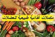 صور المكملات الغذائية فوائدها واضرارها , ماذا تعرف عن المكملات الغذائية