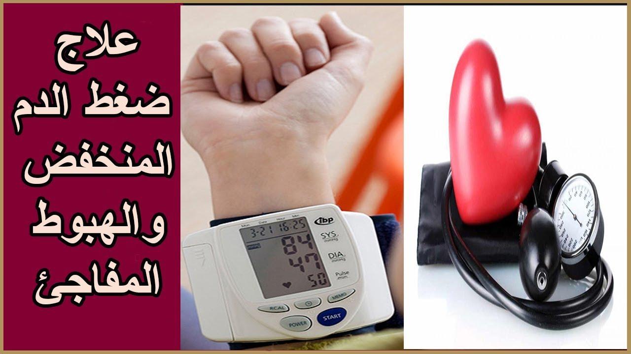 صورة اسباب الهبوط المفاجئ , لماذا يحدث هبوط مفاجئ لضغط الدم