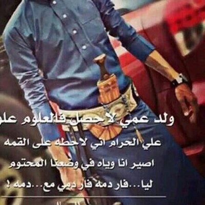 قصيده انا ولد عمي احطه 6