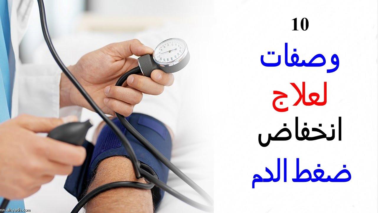 صورة ما هو علاج هبوط الضغط , افضل الطرق للتخلص من انخفاض ضغط الدم