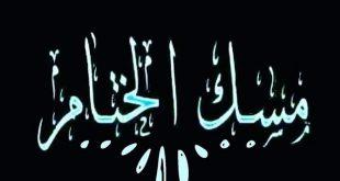 اسماء للفيس دينيه , اسماء اسلاميه للفيس بوك
