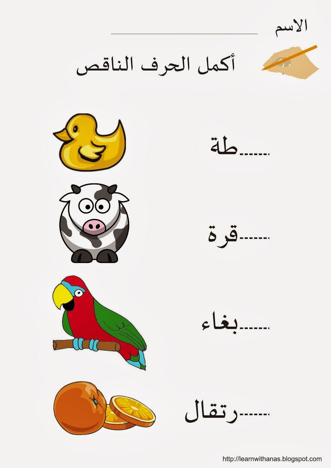 كتب العربية للأطفال pdf
