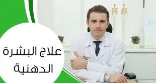 صور علاج الوجه الدهني , حلول سحرية للبشرة الدهنية