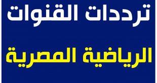 تردد قنوات المصريه , ما هو تردد قنوات المصرية