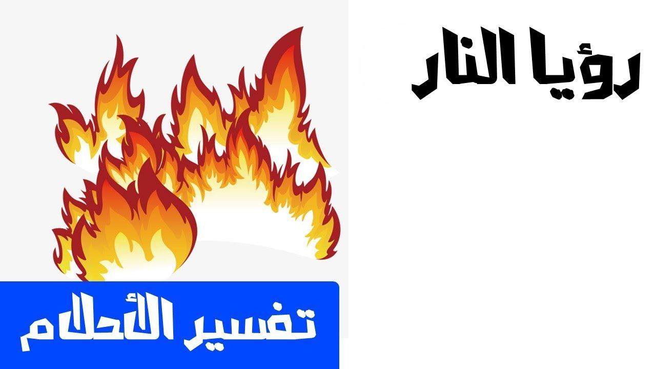 صورة تفسير الاحلام الحريق , ما معنى النار فى الحلم