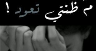 كلمة عن الفراق , عبارات حزينة مفجعة عن الوداع والهجر