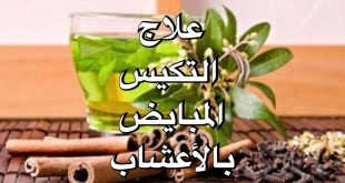 علاج انتفاخ المبايض بالاعشاب , التخلص من تكيس المبايض بالاعشاب الطبيعية