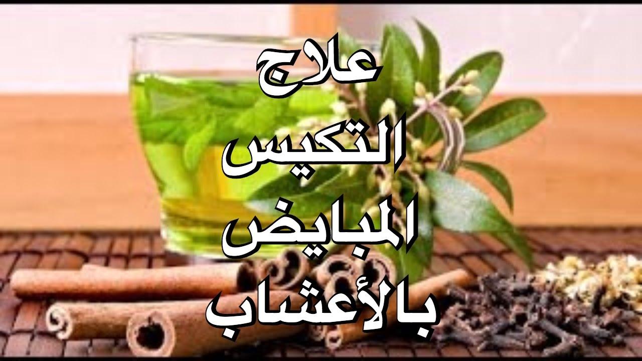 صورة علاج انتفاخ المبايض بالاعشاب , التخلص من تكيس المبايض بالاعشاب الطبيعية
