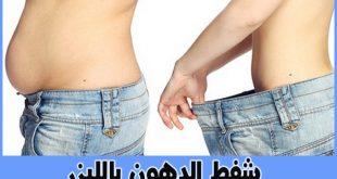 بالصور شد الجسم بالليزر , كيف تتخلص من الدهون والترهلات بدون جراحة