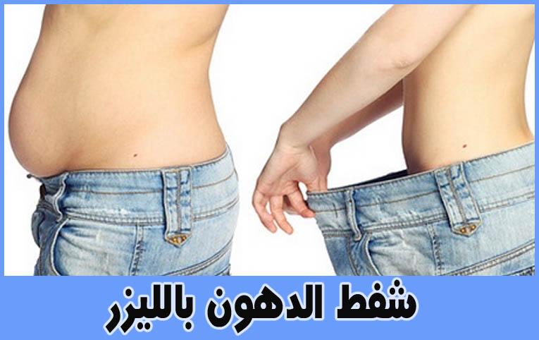 صورة شد الجسم بالليزر , كيف تتخلص من الدهون والترهلات بدون جراحة