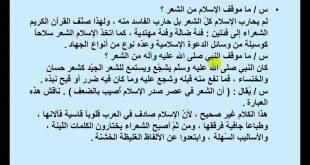 بالصور الشعر في صدر الاسلام , موقف الاسلام من الشعر منذ الجاهلية