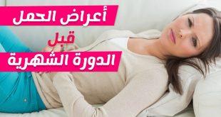 صور اعراض الحمل وقت الدورة , علامات واعراض الحمل المبكرة