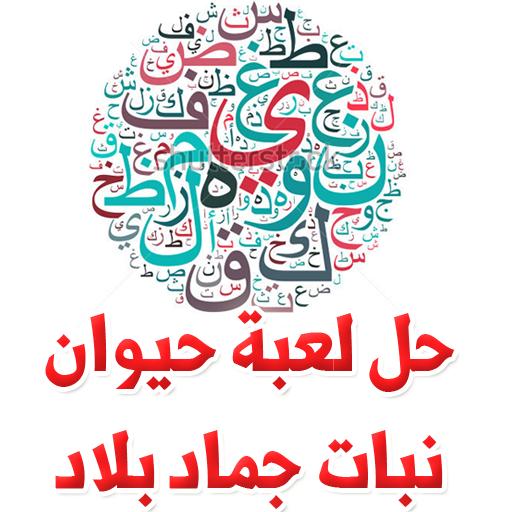 بلاد بحرف الثاء حل لغز بلاد تبدا بالثاء اغراء القلوب