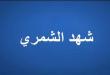 صور اشعار شهد الشمري , اجمل القصائد للشاعرة شهد الشمري