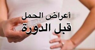صور اعراض الحمل الاوليه قبل الدوره , علامات تدل علي الحمل