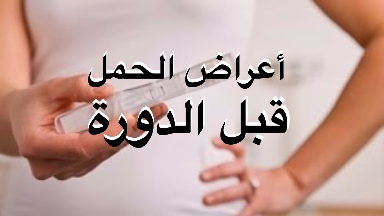 صورة اعراض الحمل الاوليه قبل الدوره , علامات تدل علي الحمل