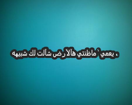 صورة شعر مدح عمي , قصائد شعرية عن العم