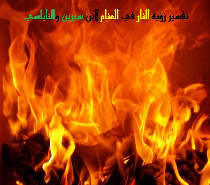 صور تفسير حلم حرق الملابس , مستقبل باهر وحياة هنيئة لو حرقت ملابس في الحلم
