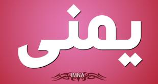 بالصور معنى اسم يمني , معنى وصفات اسم يمنى