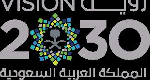 بالصور شعار رؤية المملكة 2030 , شعار المملكة العربية السعودية لخطتها لما بعد النفط