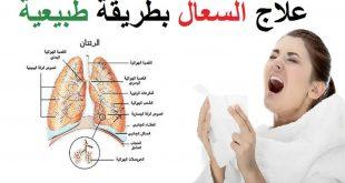 صور علاج السعال الشديد , هذا العلاج يخلصك من الكحة الشديدة