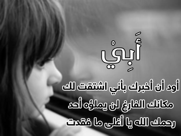 صورة كلام عن مرض الاب , شفاك الله وعافاك يا ابي يا اعز الناس 316 1