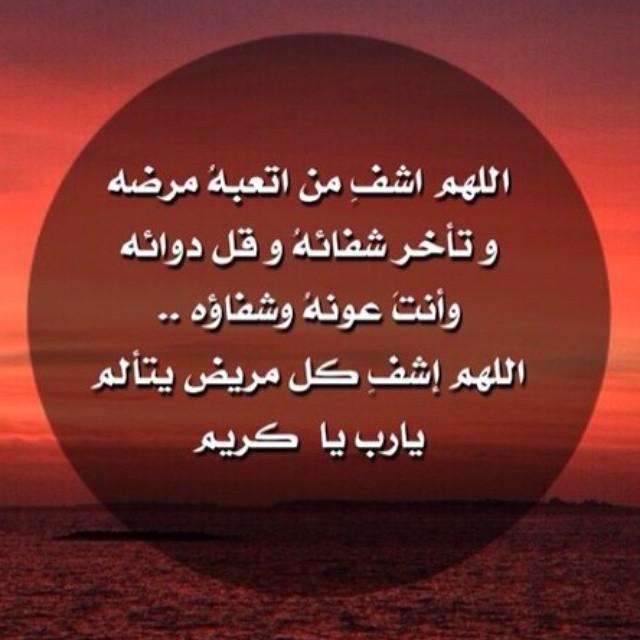 صورة كلام عن مرض الاب , شفاك الله وعافاك يا ابي يا اعز الناس 316 2