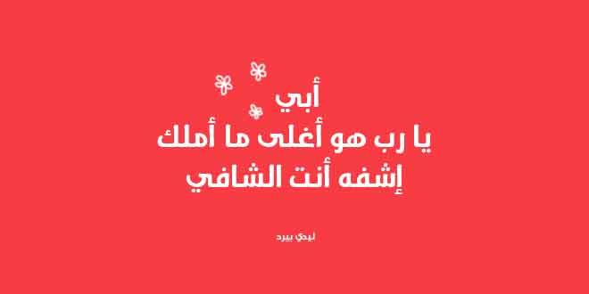 صورة كلام عن مرض الاب , شفاك الله وعافاك يا ابي يا اعز الناس 316 3