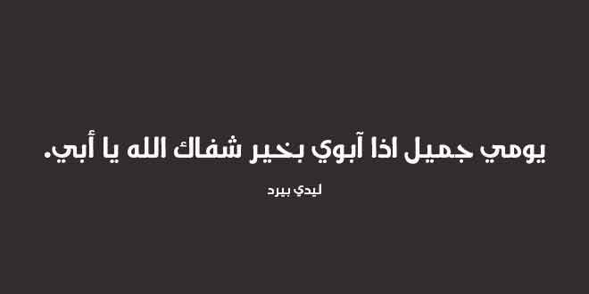 صورة كلام عن مرض الاب , شفاك الله وعافاك يا ابي يا اعز الناس 316 5