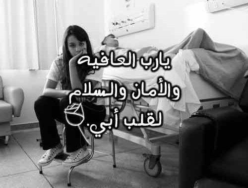 صورة كلام عن مرض الاب , شفاك الله وعافاك يا ابي يا اعز الناس 316