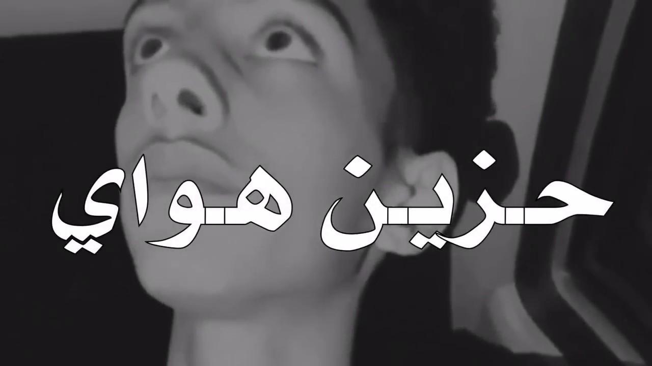 حزين هواي الاصليه الاغنية العراقية الاصلية حزين هواي اجمل اغمية اغراء القلوب
