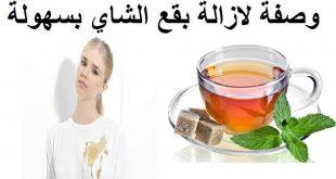 صور ازالة بقع الشاي من الملابس , اعرفي ازاي تتخلصي من بقع الشاي